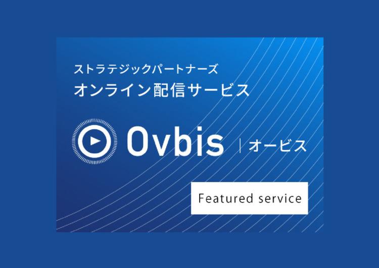 オンライン配信サービス「Ovsis(オービス)」がスタートしました