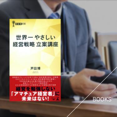 「世界一やさしい経営戦略策定講座」発売