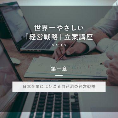 世界一やさしい 「経営戦略」立案講座 第一章