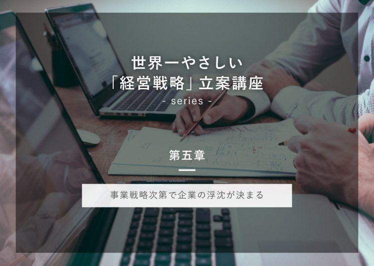世界一やさしい 「経営戦略」立案講座 第五章