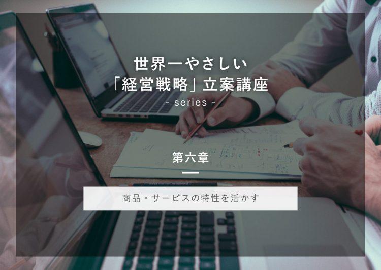 世界一やさしい 「経営戦略」立案講座 第六章