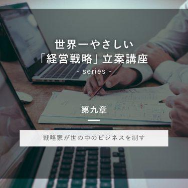 世界一やさしい 「経営戦略」立案講座 第九章