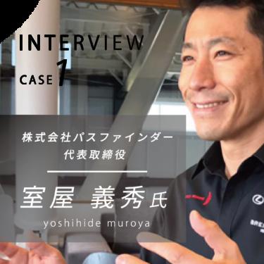 株式会社パスファインダー代表取締役 室屋義秀様に弊社についてインタビューしました。