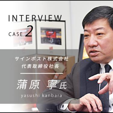 サインポスト株式会社 代表取締役社長 蒲原寧様に弊社についてインタビューしました。