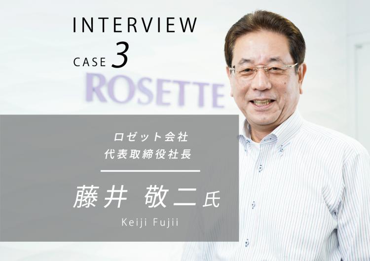 ロゼット株式会社 代表取締役社長 藤井敬二様のインタビューを公開しました。