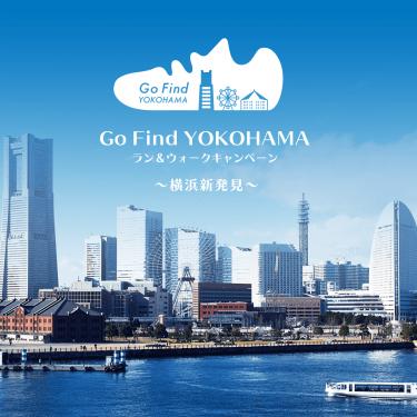 Go Find YOKOHAMA ラン&ウォークキャンペーン 〜新横浜発見〜 キャンペーン・プロモーション