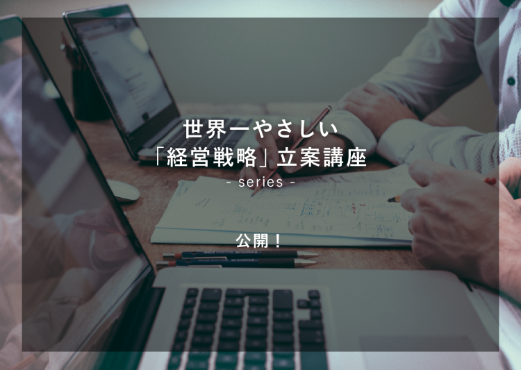 コラム【世界一やさしい  「経営戦略」立案講座】を公開しました