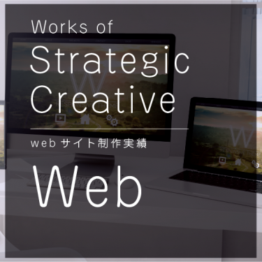 【一覧】WEB制作 実績