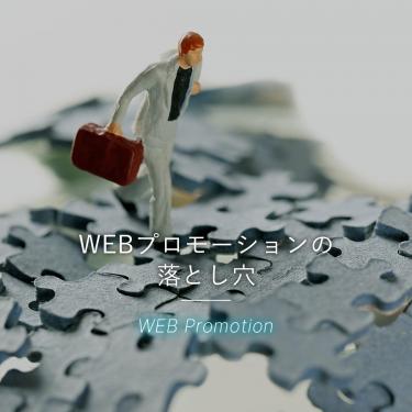WEBプロモーションの落とし穴